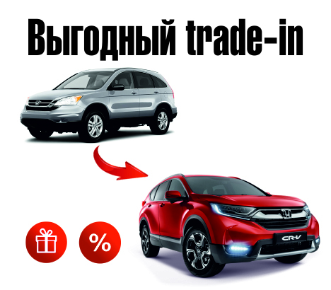 Trade-in стал еще выгоднее!